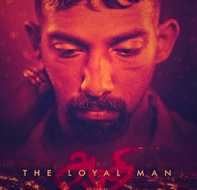 « The loyal man », une fiction à ne pas manquer